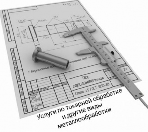Оборудование по чертежам заказчика / Металлоконструкции